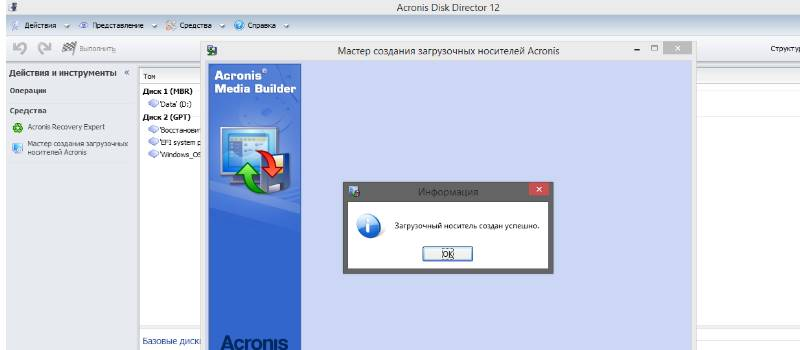 Откроется окно программы, где пользователю нужно выбрать