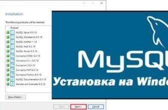 Далее начнется установка компонентов Mysql.